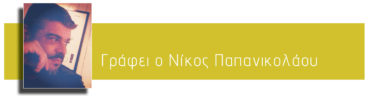grafei-o-nikos-papanikolaou