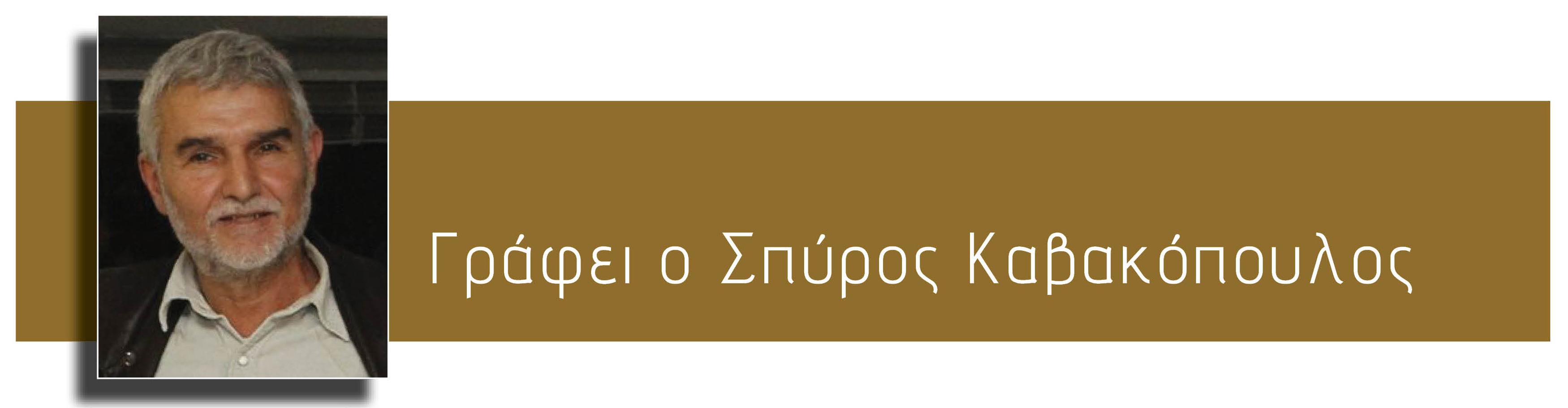 γράφει-ο-Σπύρος-Καβακόπουλος