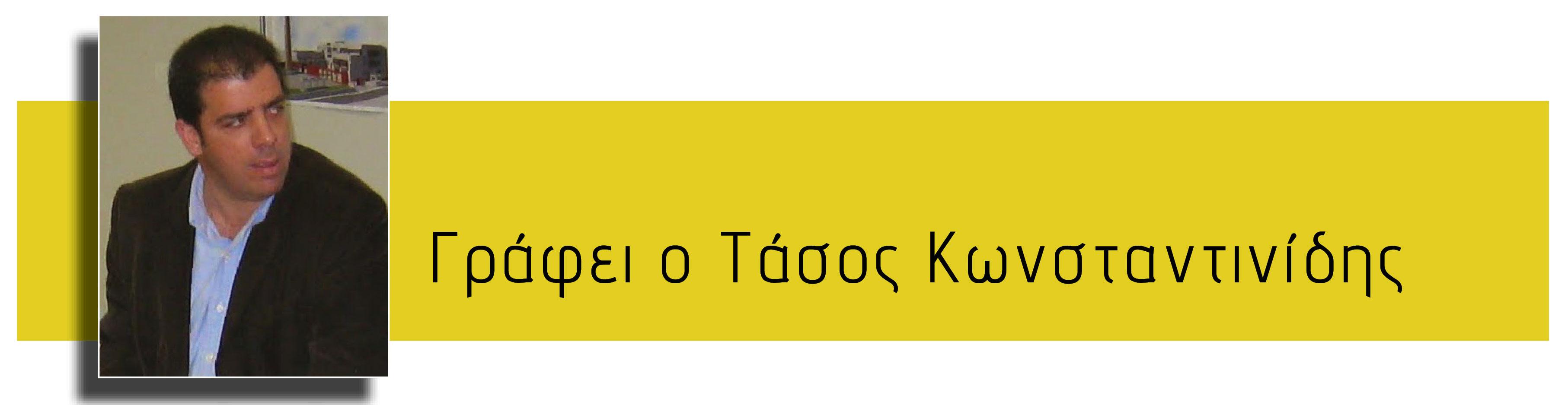 γράφει-ο-Τάσος-Κωνσταντινίδης