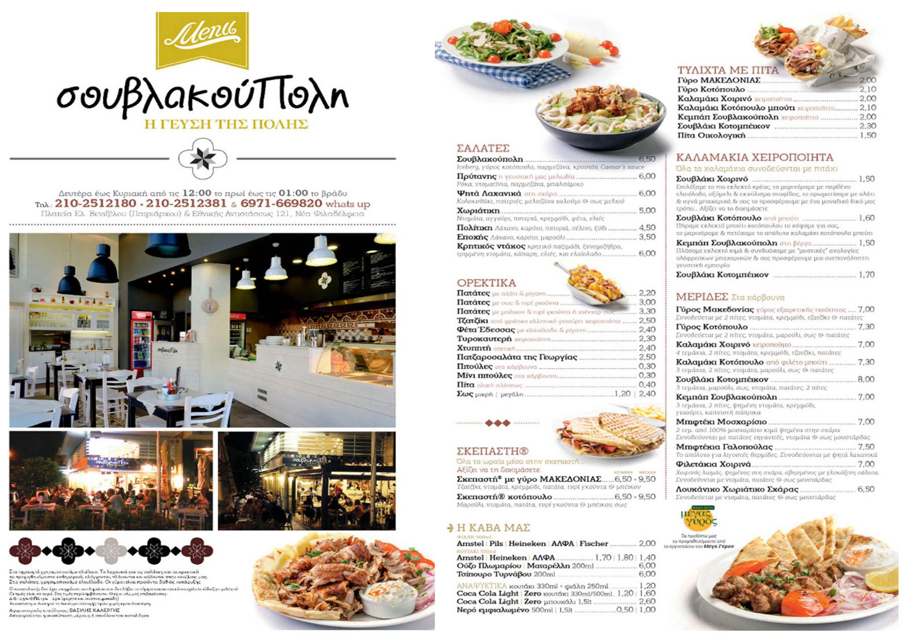 souvlakoupoli-menu-small