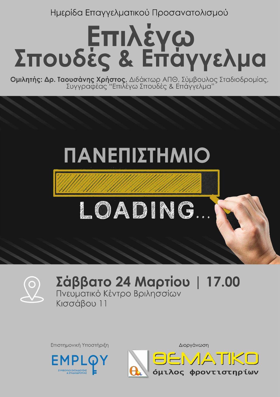 ΗΜΕΡΙΔΑ-ΕΠΑΓΓΕΛΜΑΤΙΚΟΥ-ΠΡΟΣΑΝΑΤΟΛΙΣΜΟΥ-2018