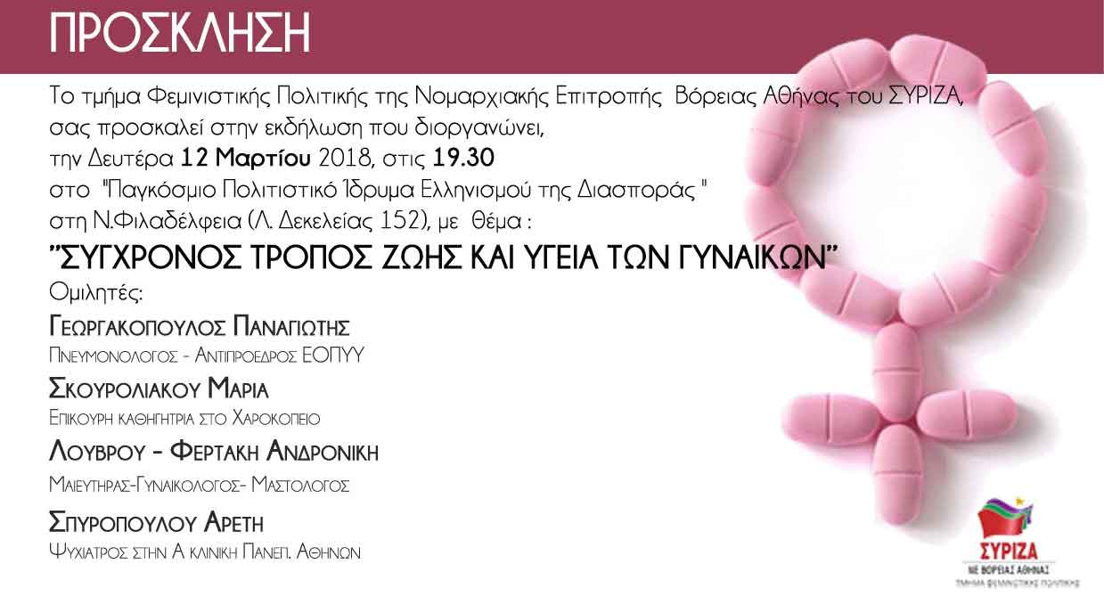 syriza-giorti-gynaikas-01