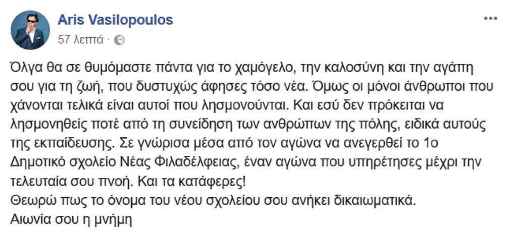 vasilopoulos-stathari