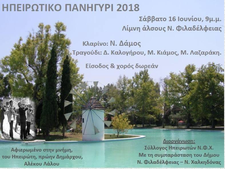 hpeirotes-2018