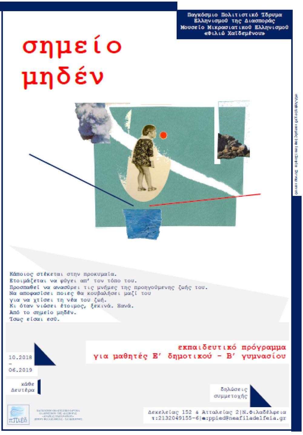 ppied-shmeio0-poster