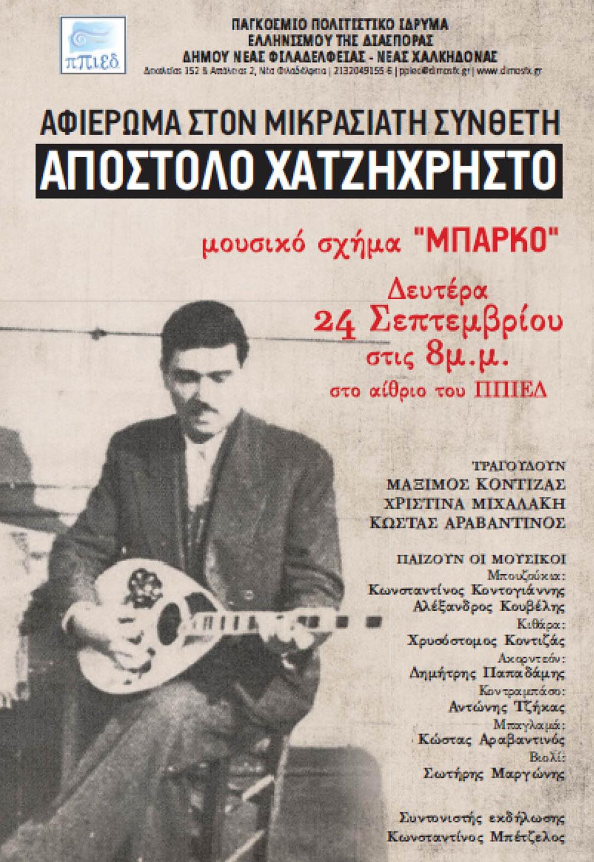 ppied-xatzixristos-poster