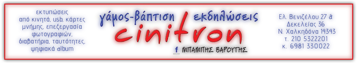 cinitron-banner