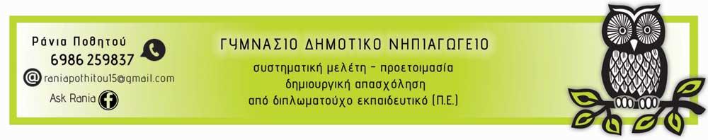 rania-banner