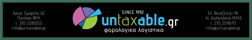 untaxable-ad-3
