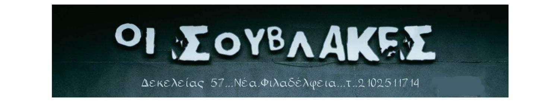 ad-souvlakes-banner-small