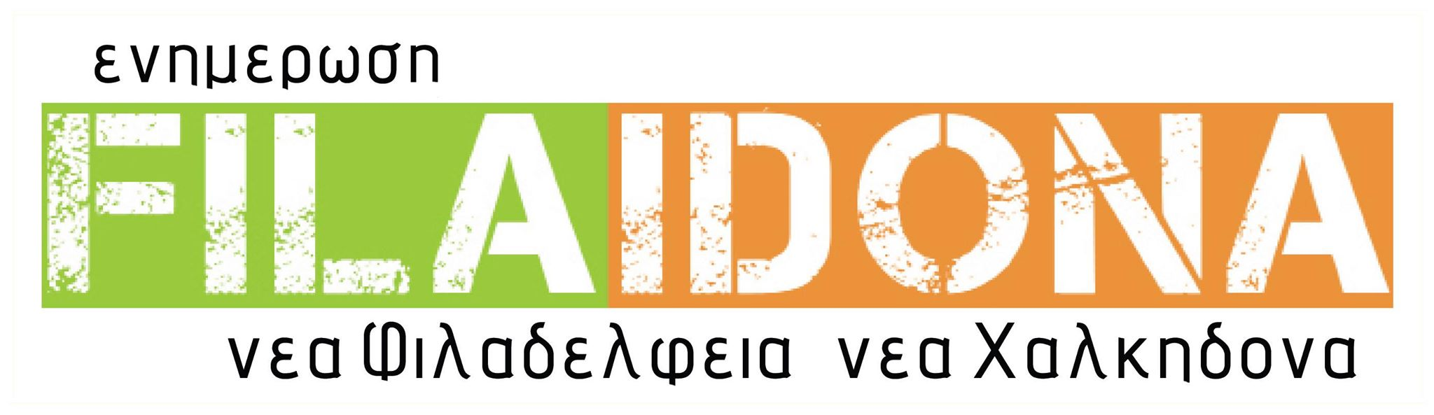 Φιλαηδόνα – Filaidona.gr